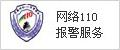 名称:网络110报警服务