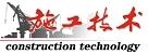 名称:施工技术杂志社 描述:施工技术杂志社